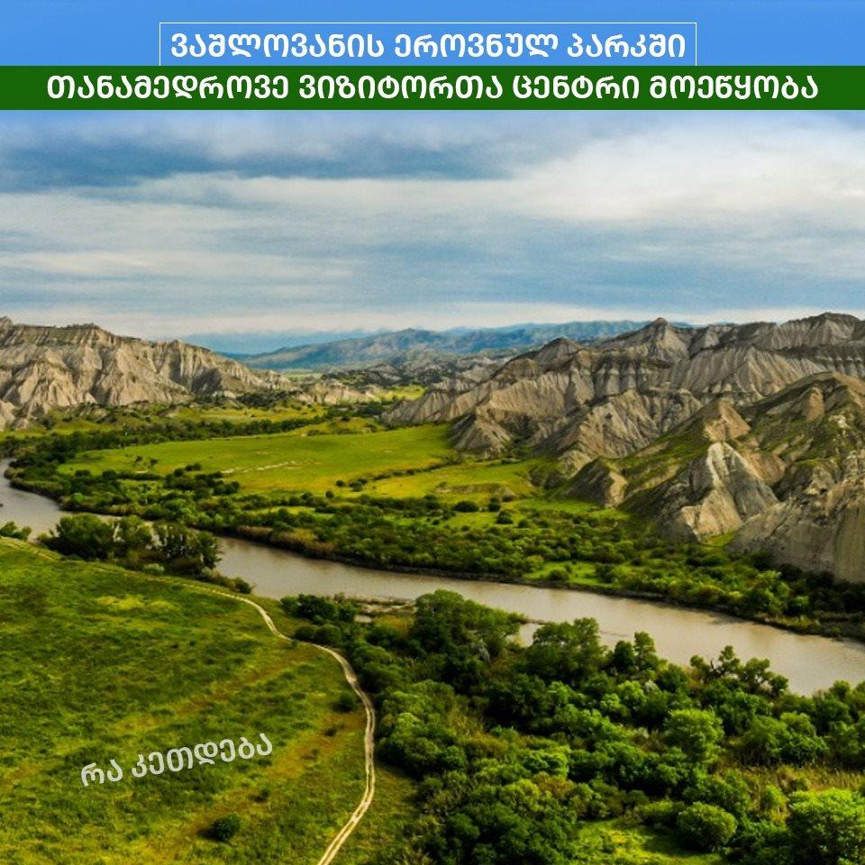 Vashlovani-heritage-area
