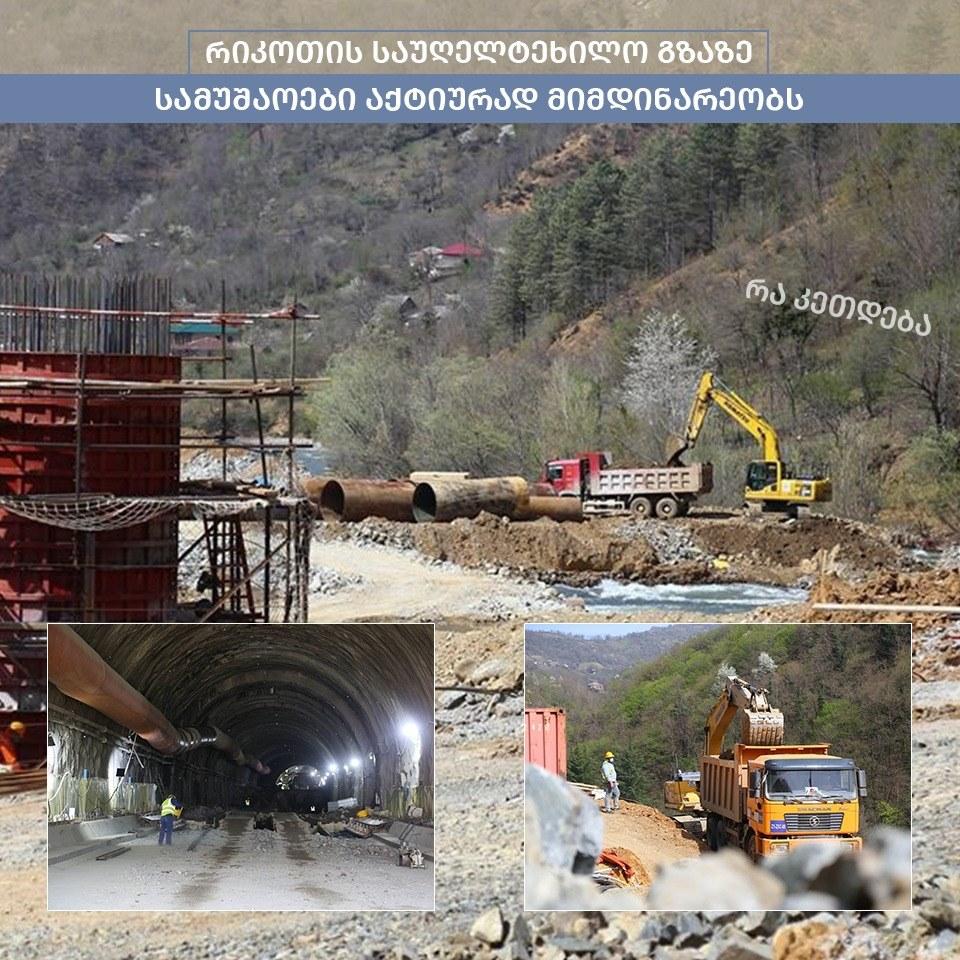 Rikoti Pass, infrastructure